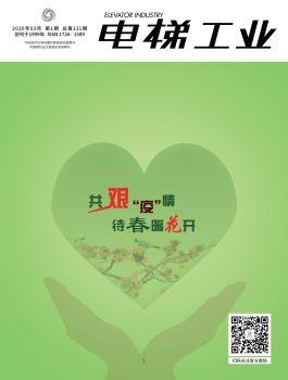 《电梯工业》杂志-电子版