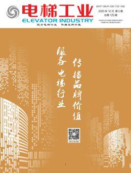 《电梯工业》杂志-125期电子版