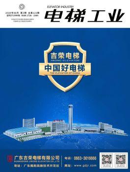 《电梯工业》杂志-123期电子版