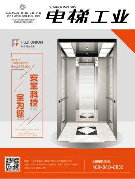《电梯工业》杂志-122期电子版