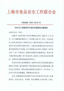 2020年上海食用农产品安全高峰论坛邀请函电子画册