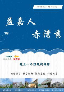 《益嘉人·赤湾秀》201907-08第04期总第11期 电子书制作软件
