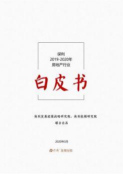 20200328-保利投顾研究院-2019-2020年房地产行业白皮书电子画册