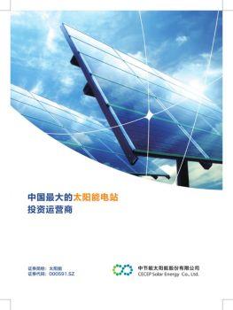 中节能太阳能公司2016年宣传册