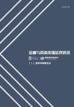 金融与资本市场法律资讯——豫章律师事务所电子书