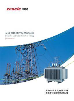 中良电气产品手册 电子杂志制作平台