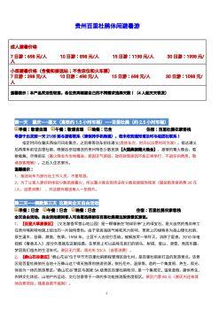 贵州百里杜鹃休闲避暑游电子书
