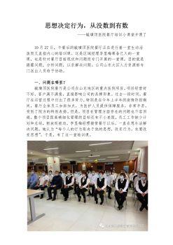 毓璜顶医院餐厅培训小课堂开课了!电子画册