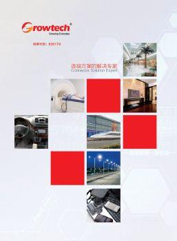 国天科技,翻页电子画册刊物阅读发布