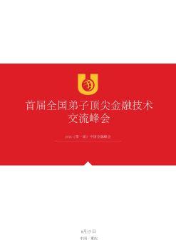 首届全国弟子顶尖金融技术交流峰会电子宣传册