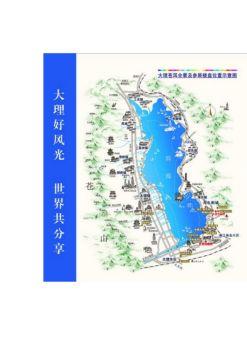 2017北京房交会大理置业手册