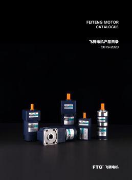 飞腾电机产品简介,翻页电子画册刊物阅读发布