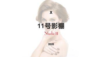 11号影棚简介 (1)宣传画册