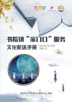 """書院鎮""""家門口""""服務文化配送手冊 電子書制作平臺"""
