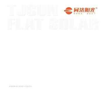 同济阳光企业手册