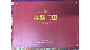 鼎麒门窗电子画册
