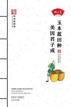 安庆市胡玉美酿造食品有限责任公司电子画册