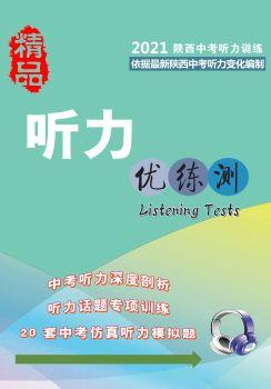 2021陕西中考英语听力训练《听力优练测》电子书