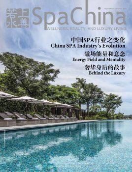 Spachina September/October 2018 电子书制作软件