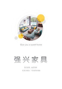 强兴家具现代极简胡桃木YS20电子画册
