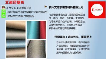 艾诺莎壁布部分产品品类简介电子书