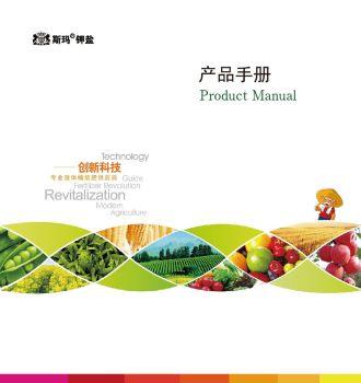 斯玛钾盐产品电子手册 电子书制作软件