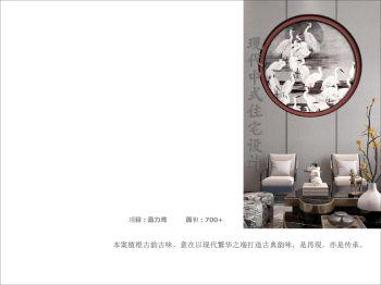 现代中式住宅设计电子画册