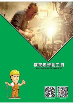 山东飞宇焊接设备有限公司电子画册