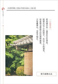 中欧&日本古韵和枫之旅电子画册