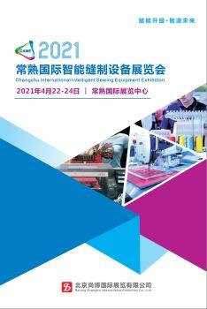 2021常熟国际智能缝制设备展览会电子画册