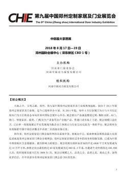 2018第九届郑州定制家居暨门业展会电子画册