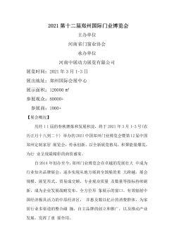 2021第十二届郑州门业展会邀请函电子画册