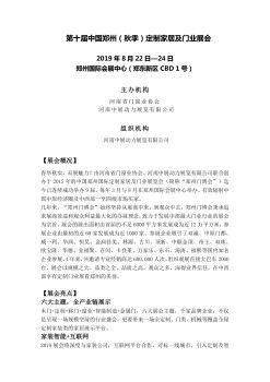 2019第十届中国郑州(秋季)定制家居及门业展会电子刊物