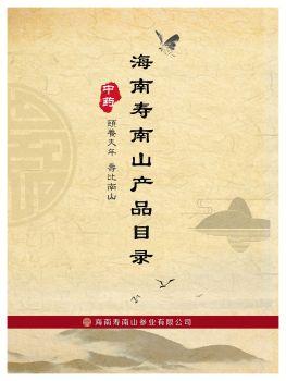 寿南山零售价格表宣传画册