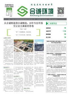 合诚环境报2019.07 电子杂志制作软件
