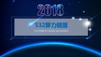 532算力链盟运营模式,在线数字出版平台