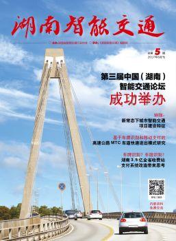 湖南省智能交通 NO.5