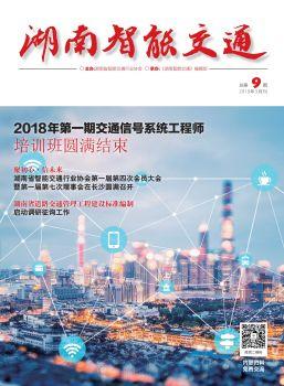 湖南智能交通 NO.9,数字画册,在线期刊阅读发布