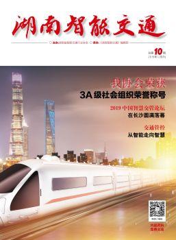 湖南智能交通 NO.10,数字画册,在线期刊阅读发布