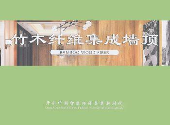 竹木纤维集成墙顶 电子书制作平台