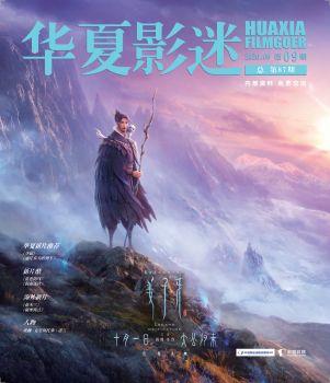 华夏影迷九月2020,在线电子书,电子刊,数字杂志