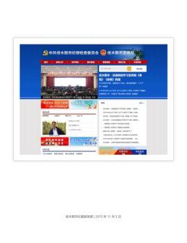 黑龙江省佳木斯市电子刊物
