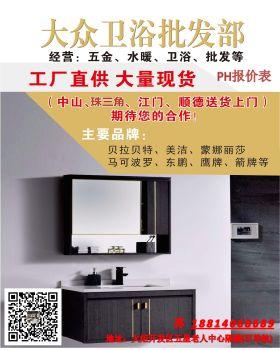 大众卫浴批发部产品报价(商铺) -君电子画册