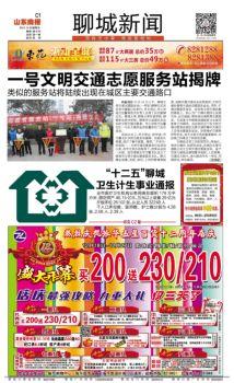 山东商报·聊城新闻电子杂志