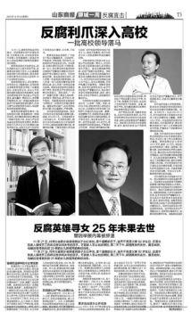 山东商报·聊城一周电子刊物
