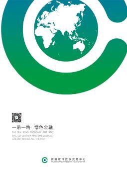 新疆碳排放权交易中心宣传画册