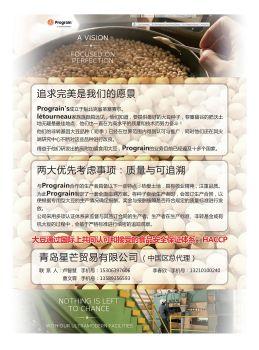 2018展览会(上海)会刊资料宣传画册