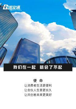 宣传手册,3D电子期刊报刊阅读发布