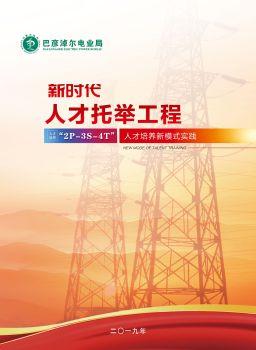 巴彦淖尔电业局新时代人才托举工程项目介绍手册,3D翻页电子画册阅读发布平台