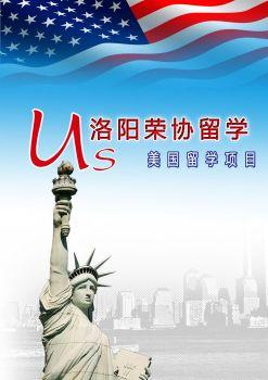 洛阳荣协留学 公司项目12,电子期刊,在线报刊阅读发布